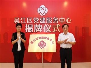 苏州市首个区县级党建服务中心启用
