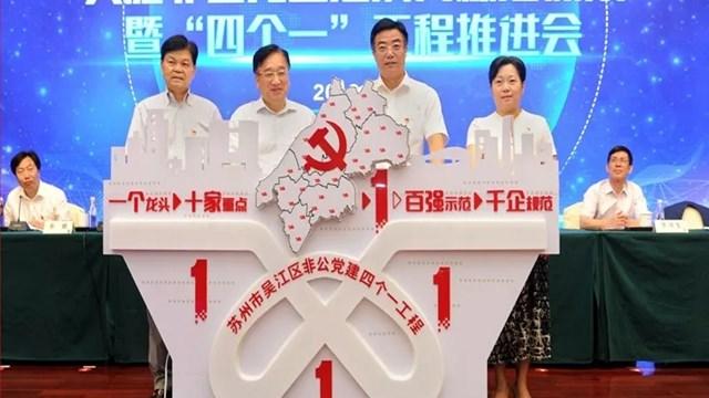 吴江在全国率先启动实施非公党建组织力标准体系
