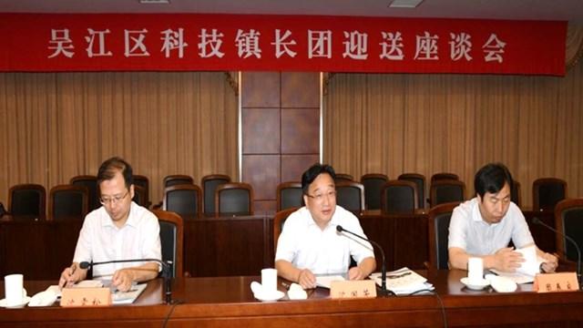 吴江举行科技镇长团迎送座谈会