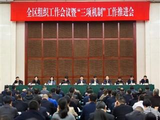 """全区组织工作会议暨""""三项机制""""工作推进会召开"""