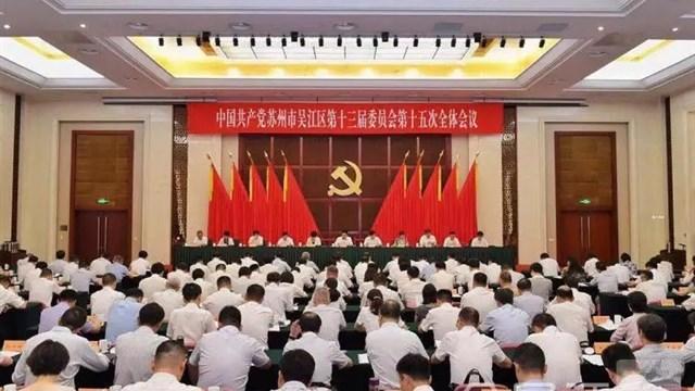 中共苏州市吴江区委十三届十五次全会召开