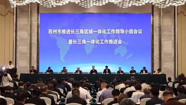 苏州市推进长三角区域一体化工作领导小组会议暨长三角一体化工作推进会在吴江召开