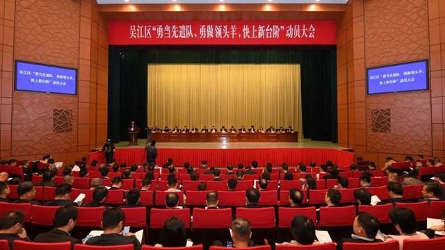 吴江召开动员大会,号召全区上下再造干事创业火红年代