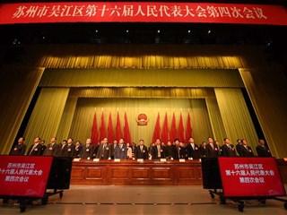 苏州市吴江区第十六届人民代表大会第四次会议开幕