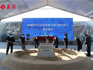 吴江43个重大项目集中开工,总投资465亿元