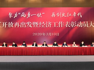 吴江开放再出发暨经济工作表彰动员大会召开