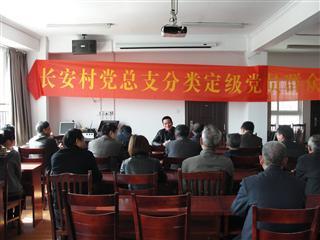 长安村召开基层党组织分类定级党员群众民主测评会