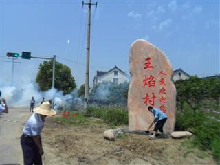 王焰村树立村标