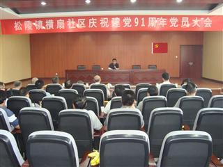 横扇社区庆祝建党91周年党员大会