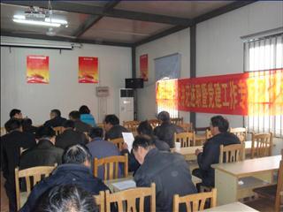联民村基层党建工作专项测评会议