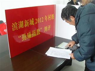 """新湖村开展2012年度村级""""勤廉指数测评"""""""