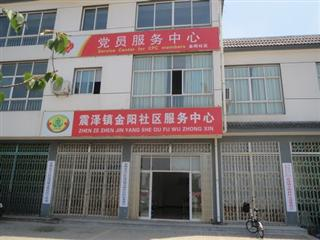 社区服务中心