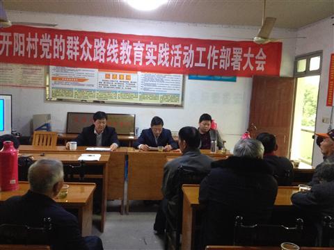 开阳村召开党的群众路线实践教育活动动员大会