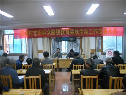 迎春村召开党的群众路线教育实践活动动员部署大会