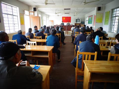 仙南村召开党的群众路线教育实践活动工作部署大会