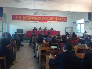 后练村党的群众路线教育实践大会工作部署大会
