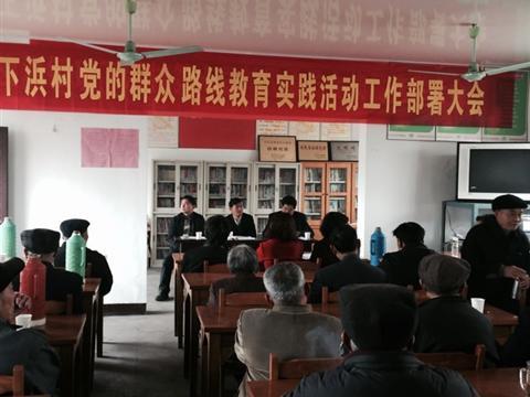 瑾下浜村召开党的群众路线教育实践活动工作部署大会