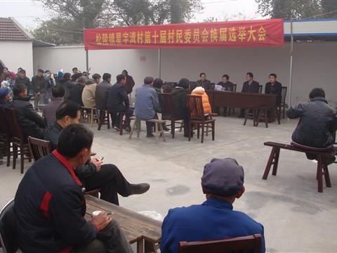 星字湾村第十届村委会换届选举现场