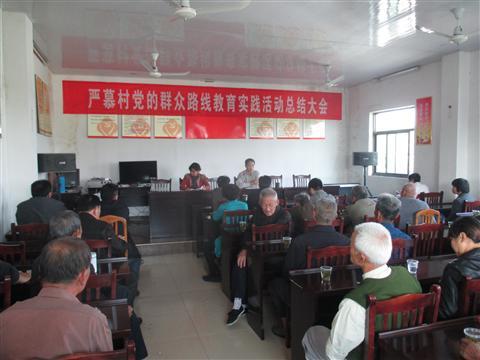 严慕村召开党的群众路线教育实践活动总结大会