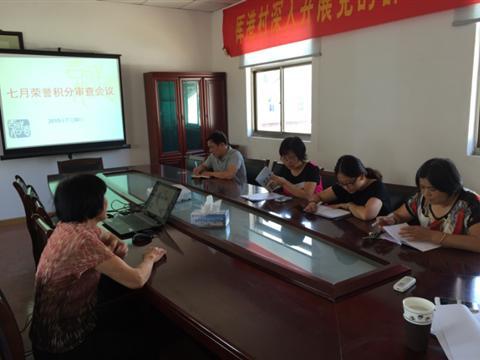厍港村召开七月荣誉积分审查会议