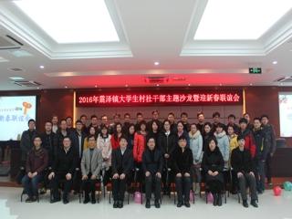 震泽镇举办大学生村社干部迎新春联谊会