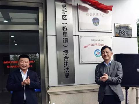 汾湖高新区(黎里镇)综合执法局成立