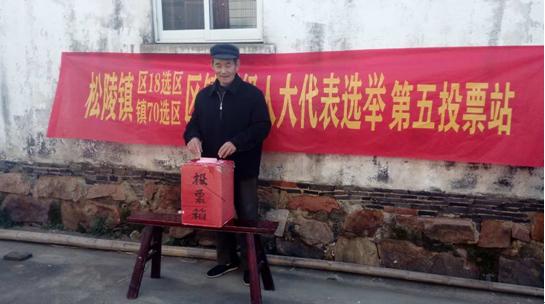 叶家港圆满完成松陵镇第十七届70选区人大选举工作