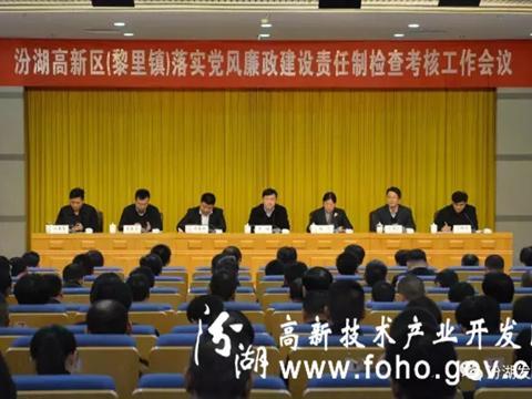 汾湖高新区召开落实党风廉政建设责任制检查考核工作会议