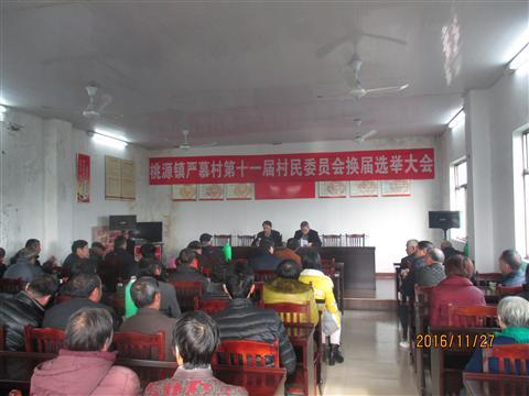 严慕村举行第十一届村民委员会选举
