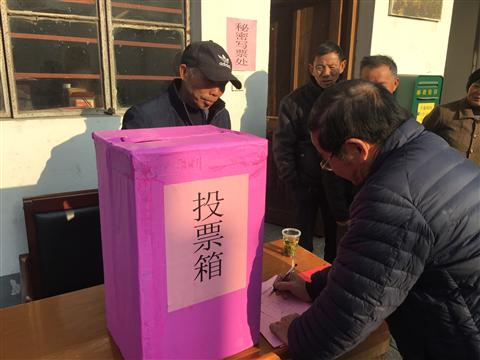 严慕村圆满完成人大代表换届选举工作