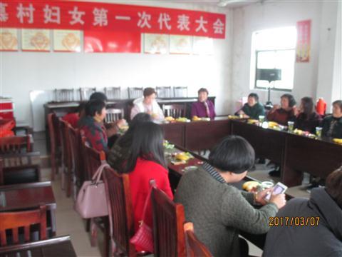 严慕村召开妇女代表座谈会