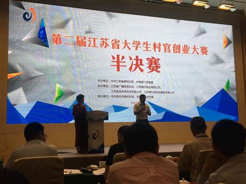 我镇大学生村官参加江苏省大学生村官创业大赛