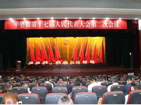 我镇召开第十七届人民代表大会第二次会议
