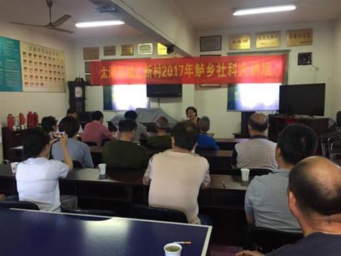 """江新村开展""""2017年度鲈乡社科大讲坛""""活动"""