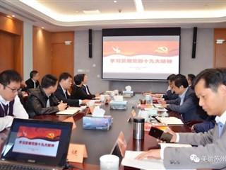 太湖新城(松陵镇)党工委中心组开展党的十九大精神专题学习