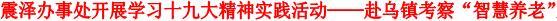 """震泽办事处开展学习十九大精神实践活动——赴乌镇考察""""智慧养老"""""""