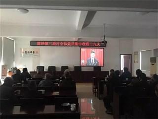 震泽镇三扇村全体党员集中收看十九大开幕式