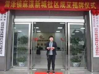 震泽镇麻漾新城社区揭牌成立