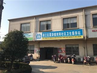 村卫生服务中心