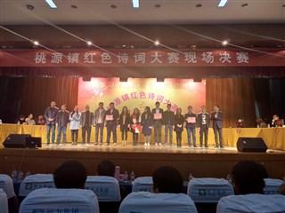 民益村组织党员参加桃源镇红色诗词大赛