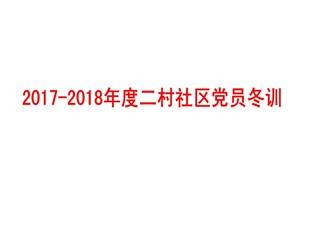 2017-2018年度二村社区党员冬训