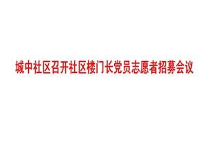 城中社区召开社区楼门长党员志愿者招募会议