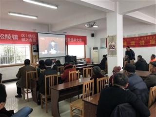 吴模村党支部集中收看2017-2018年度冬训大会