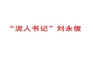 """""""泥人书记""""刘永俊"""