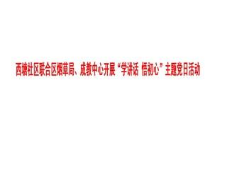 """西塘社区联合区烟草局、成教中心开展 """"学讲话 悟初心""""主题党日活动"""