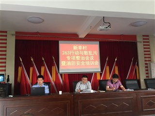 新幸村召开263行动与散乱污专项整治会议暨消防安全培训会
