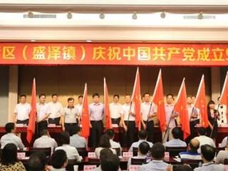 吴江高新区(盛泽镇)举行庆祝中国共产党成立97周年大会