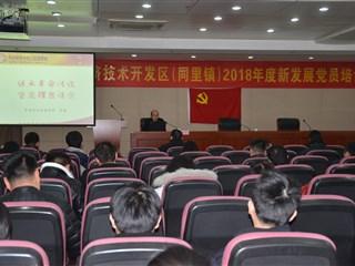 吴江开发区2018年度新发展党员培训班开班