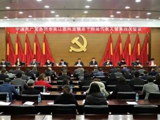 一图带你读懂吴江开发区同里镇党代会报告