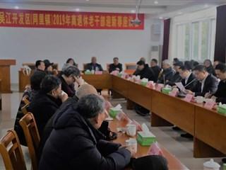 同贺新春 共话发展 ——吴江开发区召开离退休干部新春座谈会